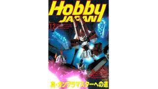 【index】ホビージャパン1997年12月号