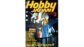 【index】ホビージャパン1992年02月号