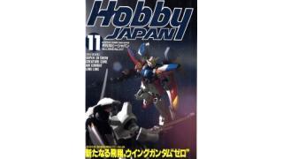 【index】ホビージャパン1995年11月号