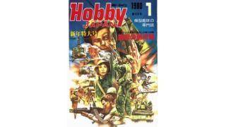 【index】ホビージャパン1980年01月号