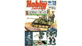 【index】ホビージャパン1981年12月号