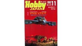 【index】ホビージャパン1982年11月号