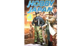 【index】ホビージャパン1983年04月号