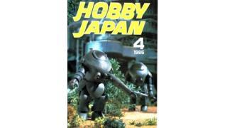 【index】ホビージャパン1985年04月号