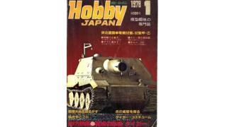 【index】ホビージャパン1978年01月号