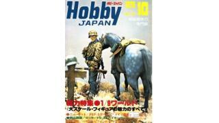 【index】ホビージャパン1978年10月号