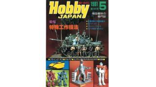【index】ホビージャパン1981年05月号