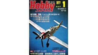 【index】ホビージャパン1977年01月号