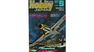 【index】ホビージャパン1977年09月号