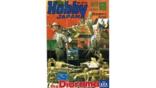 【index】ホビージャパン1979年08月号