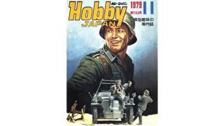【index】ホビージャパン1979年11月号