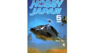 【index】ホビージャパン1985年05月号