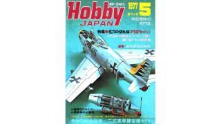 【index】ホビージャパン1977年05月号