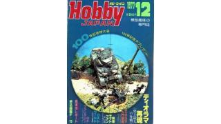 【index】ホビージャパン1977年12月号
