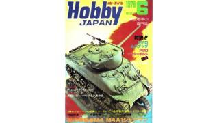【index】ホビージャパン1978年06月号