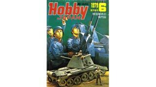 【index】ホビージャパン1979年06月号