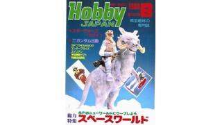【index】ホビージャパン1980年08月号
