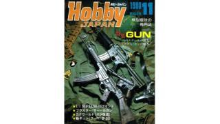 【index】ホビージャパン1980年11月号