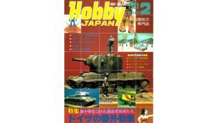 【index】ホビージャパン1981年02月号