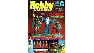 【index】ホビージャパン1981年06月号