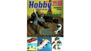 【index】ホビージャパン1981年09月号