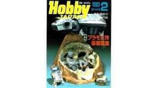 【index】ホビージャパン1982年02月号
