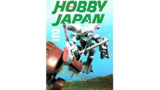 【index】ホビージャパン1984年02月号