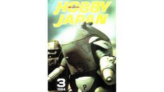 【index】ホビージャパン1984年03月号
