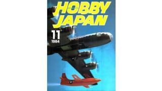 【index】ホビージャパン1984年11月号