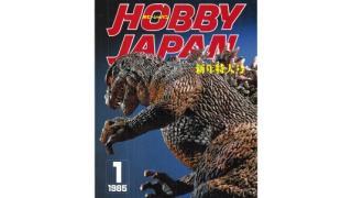 【index】ホビージャパン1985年01月号