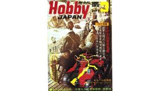 【index】ホビージャパン1975年03月号
