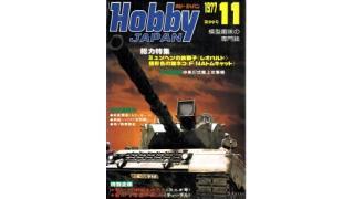 【index】ホビージャパン1977年11月号