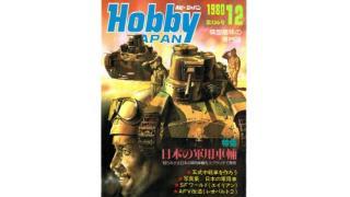 【index】ホビージャパン1980年12月号