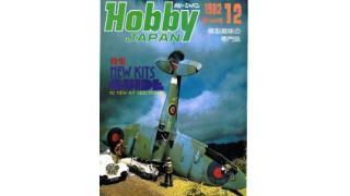 【index】ホビージャパン1982年12月号