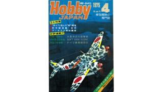 【index】ホビージャパン1975年04月号