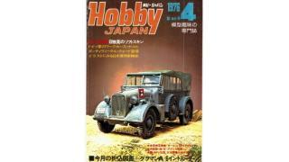 【index】ホビージャパン1976年04月号