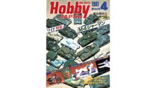 【index】ホビージャパン1981年04月号
