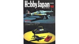 【index】ホビージャパン1972年12月号
