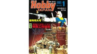 【index】ホビージャパン1981年01月号