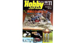 【index】ホビージャパン1981年11月号