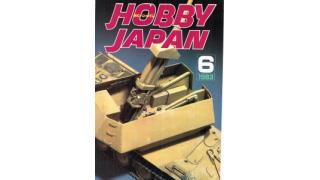 【index】ホビージャパン1983年06月号