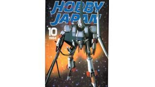 【index】ホビージャパン1984年10月号