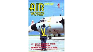 【index】エアワールド1998年01月号