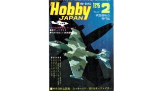 【index】ホビージャパン1975年02月号