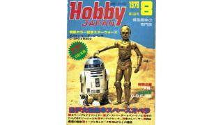 【index】ホビージャパン1978年08月号