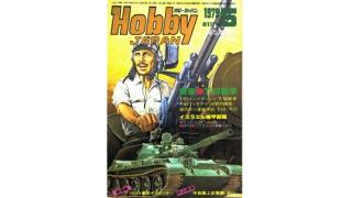 【index】ホビージャパン1979年05月号