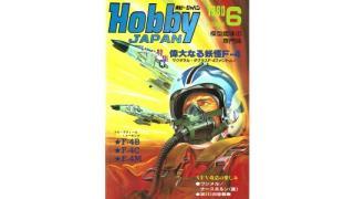 【index】ホビージャパン1980年06月号