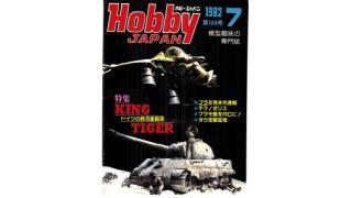 【index】ホビージャパン1982年07月号