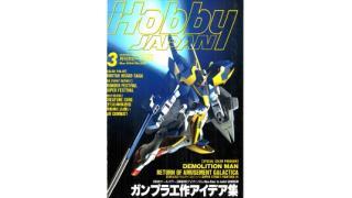 【index】ホビージャパン1994年03月号