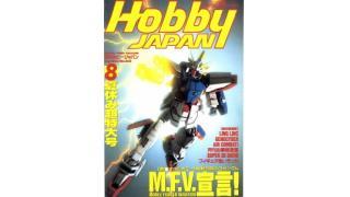 【index】ホビージャパン1994年08月号